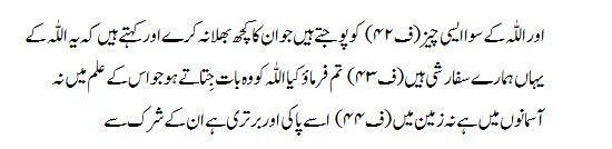 Surah Yunus - Arabic Text with Urdu and English Translation