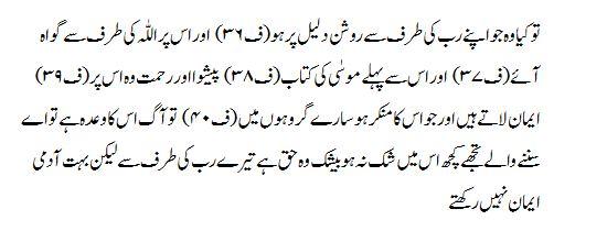 Surah Hud Arabic Text With Urdu And English Translation