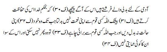 Surah Ar Rad Arabic Text With Urdu And English Translation