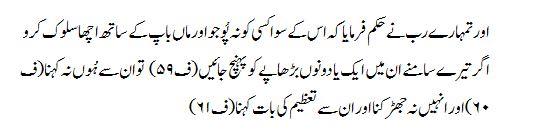 Surah Al Israa Arabic Text With Urdu And English Translation