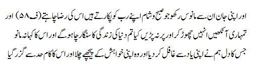 Surah Al-Kahf - Arabic Text with Urdu and English Translation