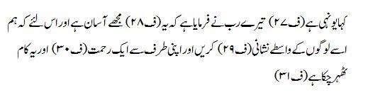 Surah Maryam - Arabic Text with Urdu and English Translation