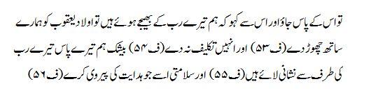 Surah Ta-ha - Arabic Text with Urdu and English Translation