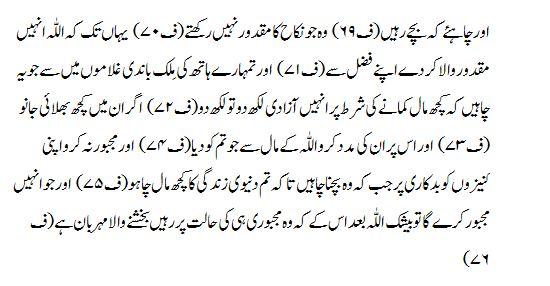 Surah An-Nur - Arabic Text with Urdu and English Translation