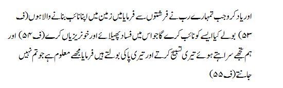 Surah Al-Baqara - Arabic Text with Urdu and English Translation