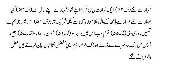 Surah Ar-Rum - Arabic Text with Urdu and English Translation
