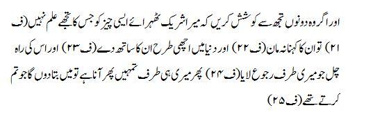 Surah Luqman - Arabic Text with Urdu and English Translation