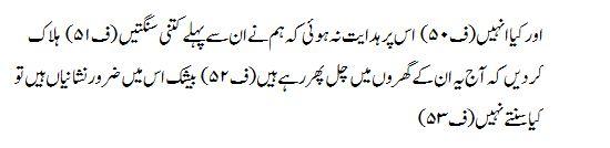 Surah As-Sajda - Arabic Text with Urdu and English Translation