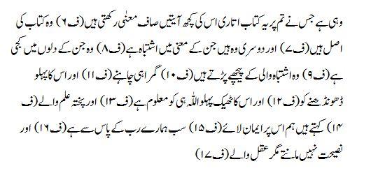 Surah Al-i'Imran - Arabic Text with Urdu and English Translation