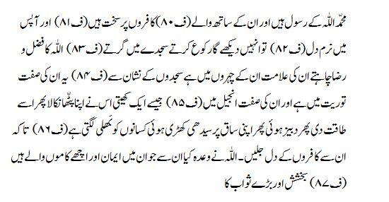Surah Al-Fat-h - Arabic Text with Urdu and English Translation