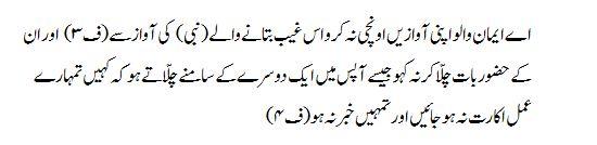 surah hujurat translation in urdu pdf