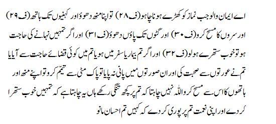 Surah Al-Maidah - Arabic Text with Urdu and English Translation