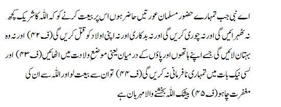 Arabic Text with Urdu and English Translation - Surah Al-Mumtahana