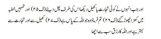 Surah Al-Jumu'a - Arabic Text with Urdu and English Translation