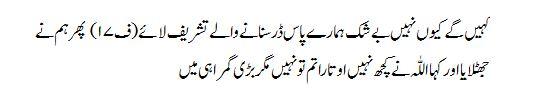 surah al mulk arabic text pdf