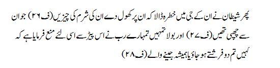 Surah Al-A'raf - Arabic Text with Urdu and English Translation