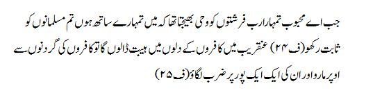 Arabic Text with Urdu and English Translation - Surah Al-Anfal
